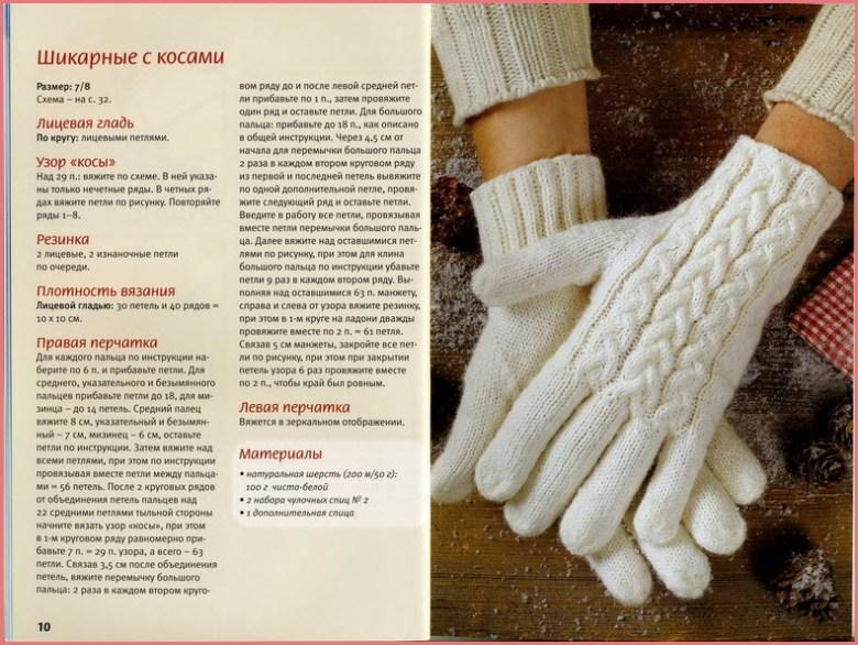 perchatki spicami 3 - Вязаные перчатки спицами