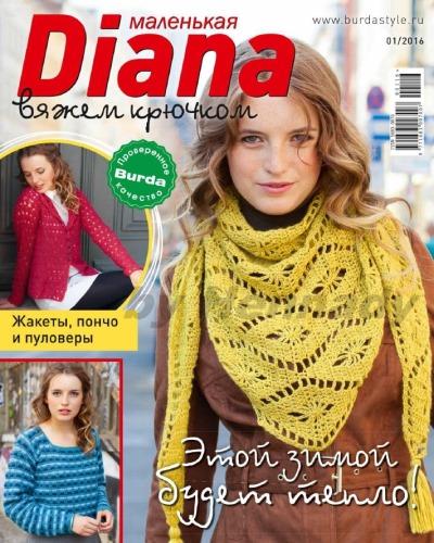Маленькая Diana № 1 (январь 2016)