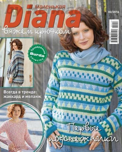 Маленькая Diana №2 (февраль 2016)