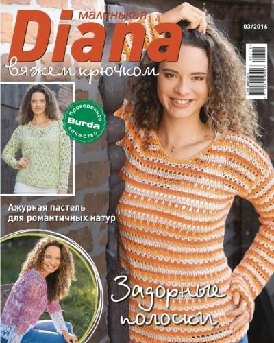 Маленькая Diana №3 2016
