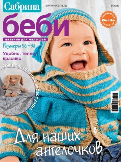 Сабрина Беби №1 2016