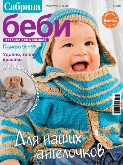 sabrina bebi 1 2016 - Сабрина Беби №1 2016