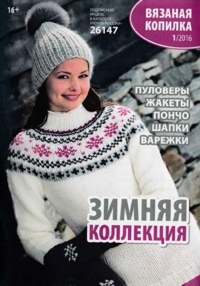 Вязаная копилка. Зимняя коллекция №1 2016
