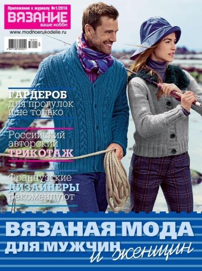 Вязание ваше хобби. Приложение к 1 2016