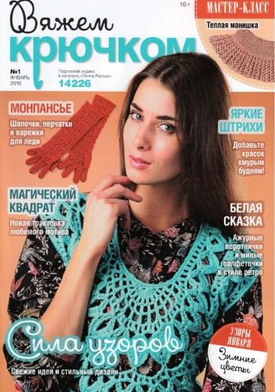 vyazhem kryuchkom 1 2016 - Вяжем крючком №1 2016