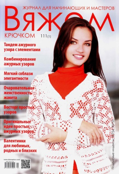 vyazhem kryuchkom 111 1 2016 - Вяжем крючком №111(1) 2016