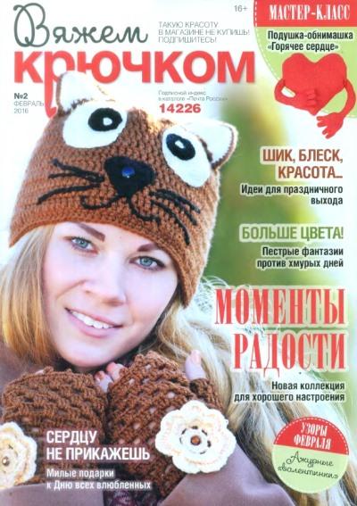 vyazhem kryuchkom 2 2016 - Вяжем крючком №2 2016