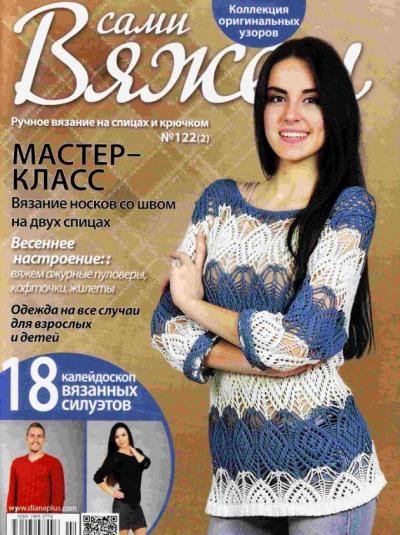 vyazhem sami 122 2016 - Вяжем сами №122 2016