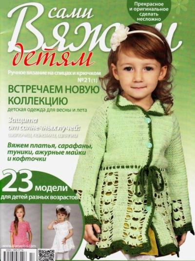 vyazhem sami detyam 21 2016 - Вяжем сами детям №21 2016