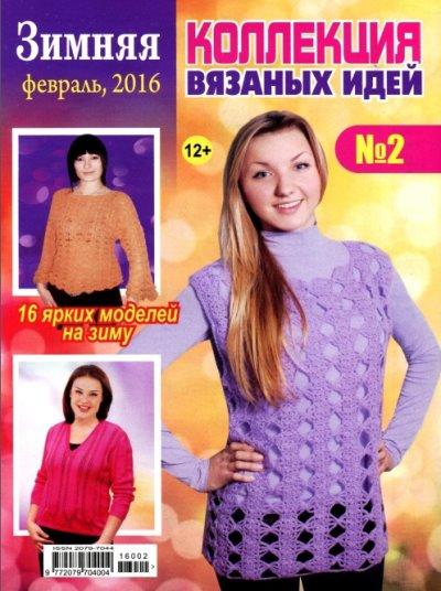 vyazhem sami specvypusk 2 2016 - Вяжем сами №2 2016. Зимняя коллекция вязаных идей.