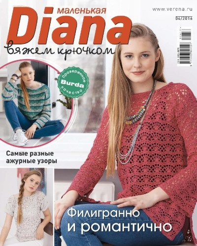 Маленькая Diana №4 2016