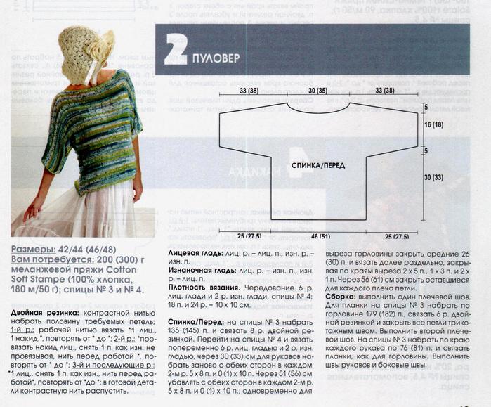 pulover iz melanzhevoj prjazhi spicami zhenskij - Вязаный пуловер из меланжевой пряжи спицами женский