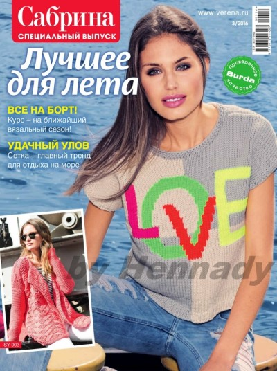 sabrina specvypusk 3 2016 - Сабрина. Спецвыпуск №3 2016
