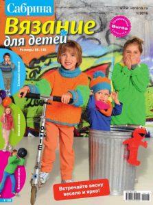 Сабрина. Вязание для детей №1 2016