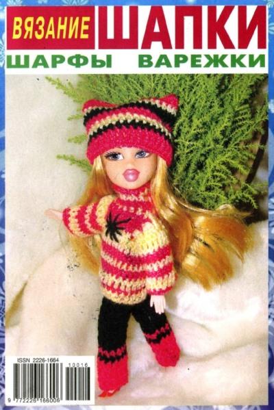 Вязание. Шапки, шарфы, варежки № 1 2016