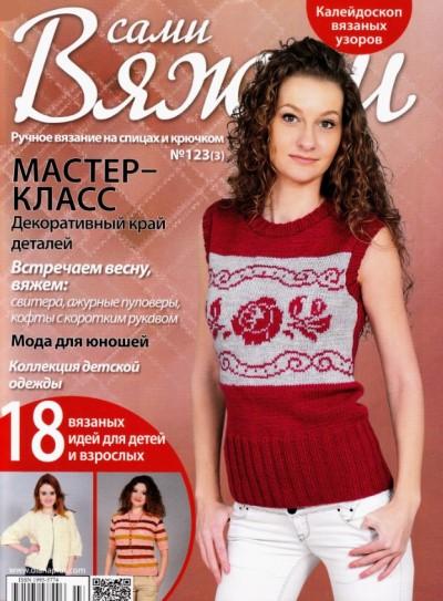 vyazhem sami 123 2016 - Вяжем сами №123 2016