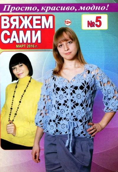 vyazhem sami 5 2016 - Вяжем сами №5 2016