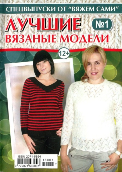 vyazhem sami specvypusk 1 2016 luchshie vyazanye modeli - Вяжем сами. Спецвыпуск №1 2016. Лучшие вязаные модели