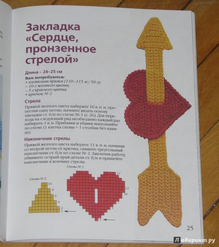 zakladki dlja knig krjuchkom 1 - Вязаные закладки крючком схемы с описанием