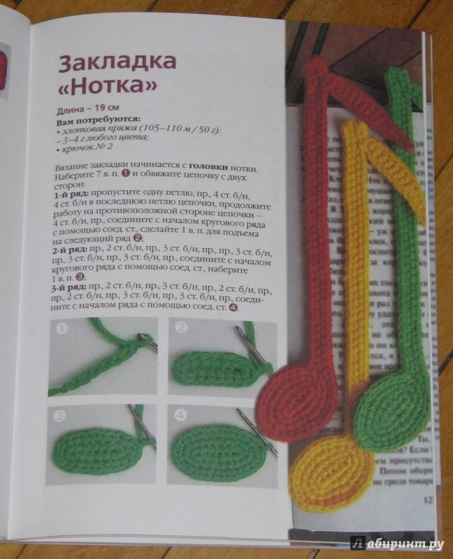 zakladki dlja knig krjuchkom 2 - Вязаные закладки крючком схемы с описанием