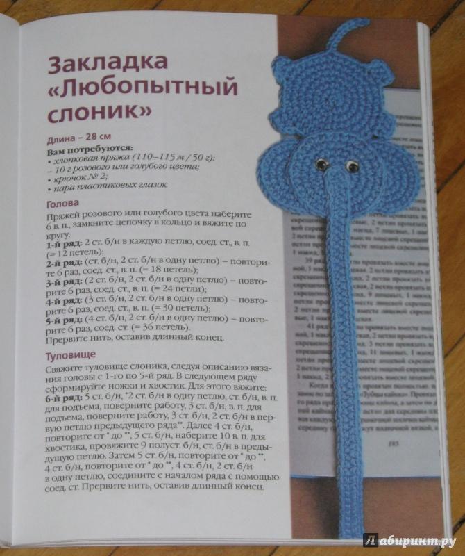 zakladki dlja knig krjuchkom 4 - Вязаные закладки крючком схемы с описанием