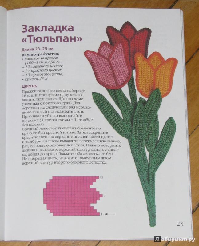 zakladki dlja knig krjuchkom 5 - Вязаные закладки крючком схемы с описанием