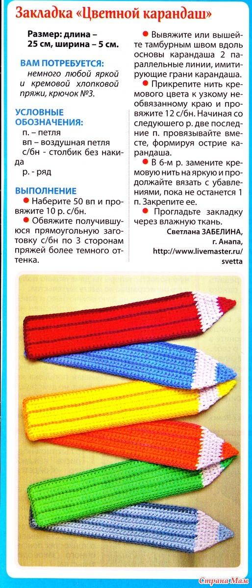 zakladki dlja knig krjuchkom - Вязаные закладки крючком схемы с описанием