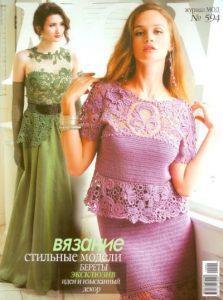 Журнал мод №594 2016