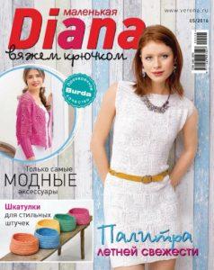 Маленькая Diana №5 2016