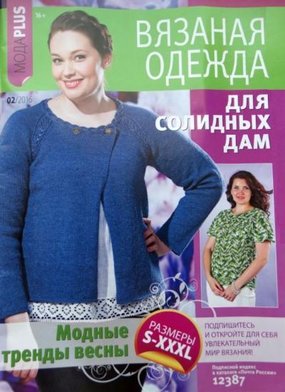 Вязаная одежда для солидных дам №2 2016