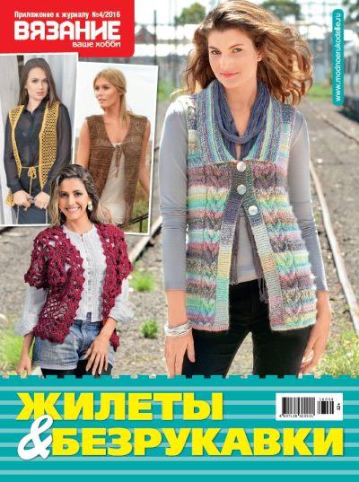 Вязание ваше хобби. Приложение к журналу №04 2016