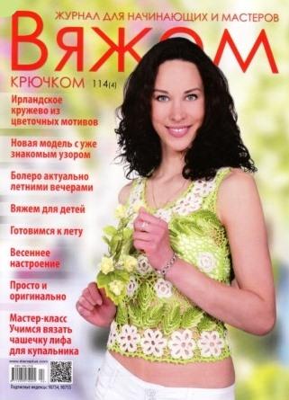 vyazhem kryuchkom 114 2016 - Вяжем крючком №114 2016