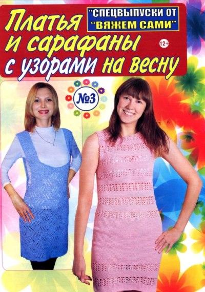 Вяжем сами. Спецвыпуск №3 2016. Платья и сарафаны с узорами на весну.