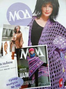 Журнал мод №596 2016