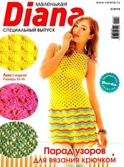 malenkaya diana specvypusk 2 2016 - Маленькая Diana Спецвыпуск №2 2016
