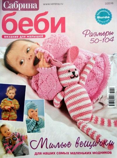 sabrina bebi 2 2016 - Сабрина Беби №2 2016