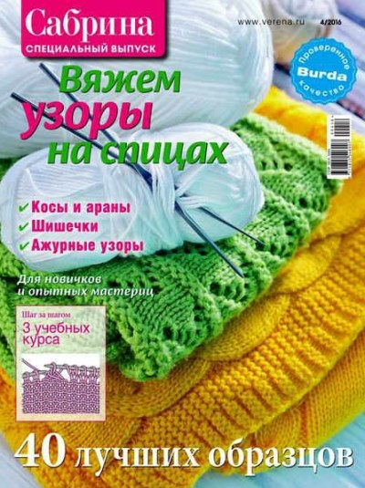 sabrina specvypusk 4 2016 - Сабрина. Спецвыпуск №4 2016
