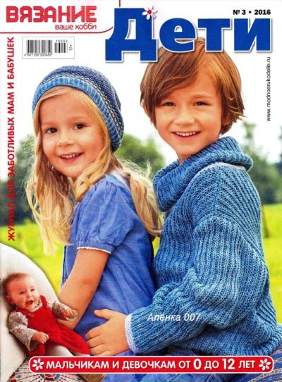 Вязание ваше хобби. Дети №3 2016