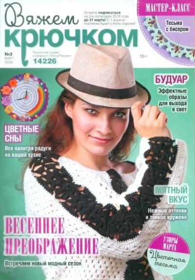 vyazhem kryuchkom 3 2016 - Вяжем крючком №3 2016
