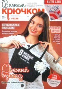 Вяжем крючком №4 2016