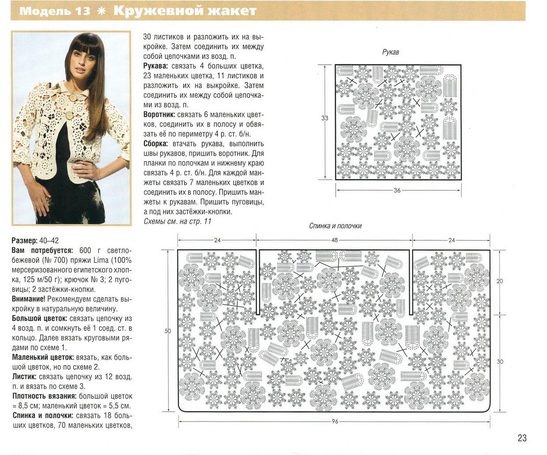 belyj zhaket krjuchkom 1 - Вязаные жакеты крючком со схемами для женщин