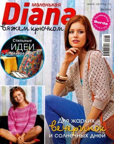 malenkaya diana 6 2016 - Маленькая Diana №6 2016