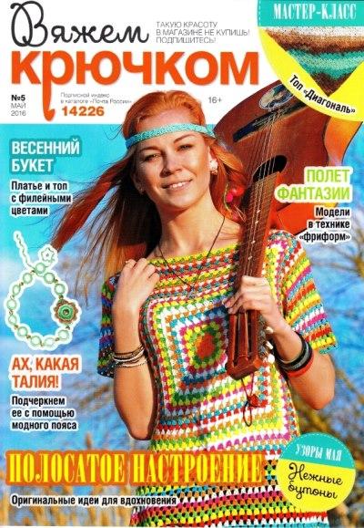 vyazhem kryuchkom 5 2016 - Вяжем крючком №5 2016