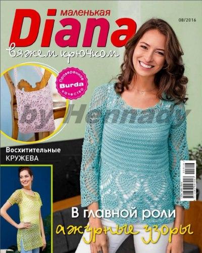Маленькая Diana 8 2016