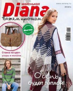 Маленькая Diana 9 2016