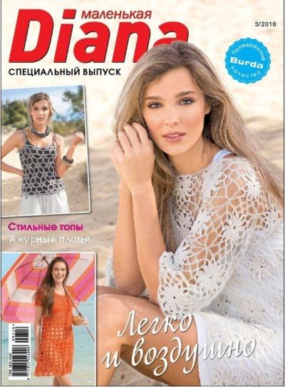 malenkaya diana specialnyj vypusk 3 2016 - Маленькая Diana. Специальный выпуск №3 2016