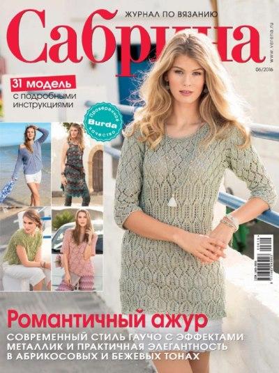 sabrina 6 2016 - Сабрина №6 2016
