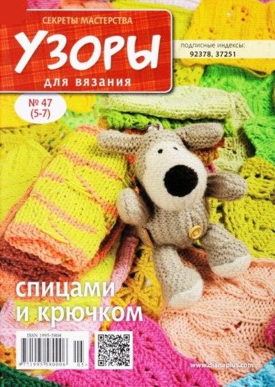 Узоры для вязания. Секреты мастерства №47 (2016)