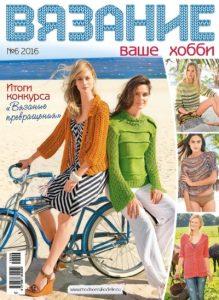Вязание - ваше хобби №6 2016