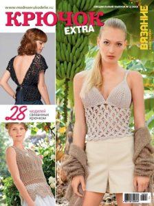 Вязание - ваше хобби. Спецвыпуск EXTRA №3 2016
